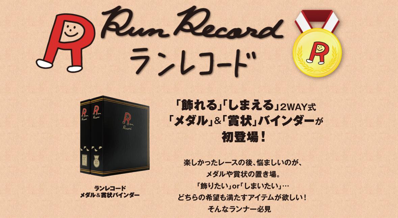 RunRecord LP制作