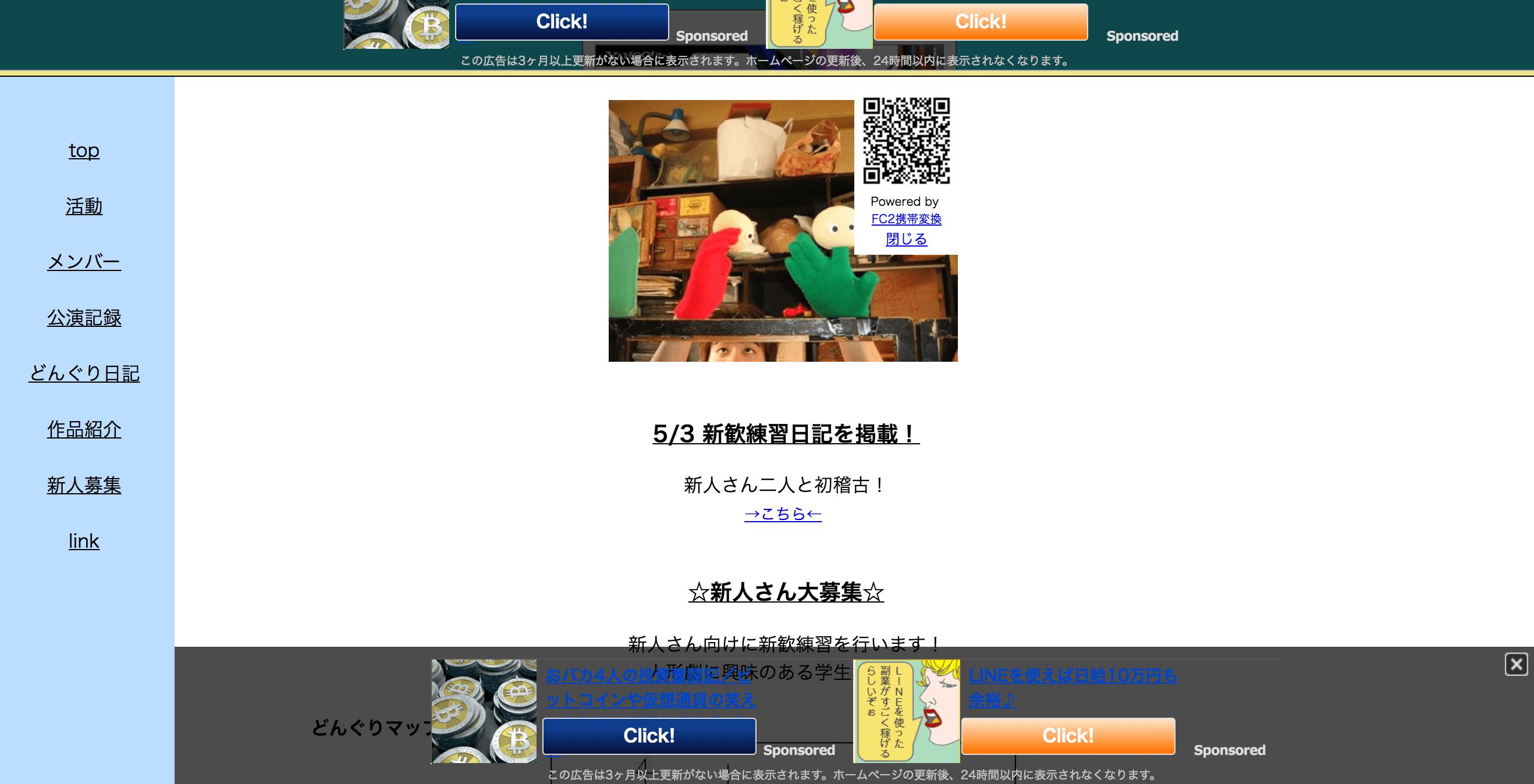 名古屋大学人形劇サークル どんぐりデザイン