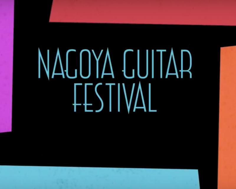 名古屋ギターフェスティバルサイト作成