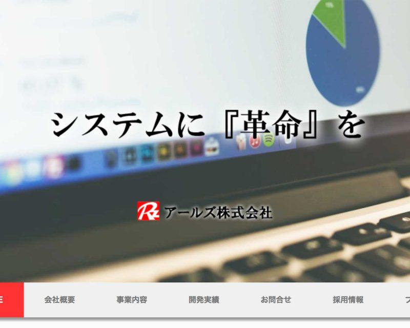 アールズ株式会社Webサイト改善