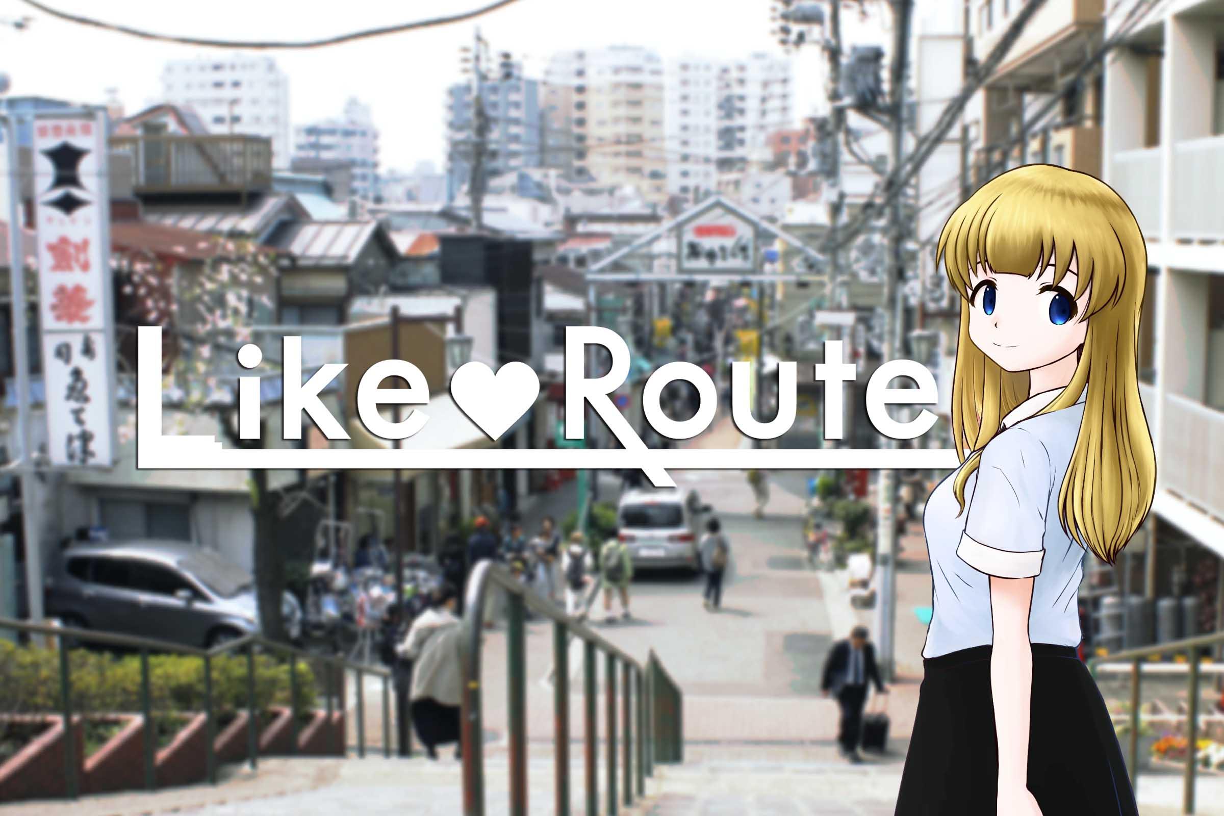 LikeRoute ~観光地探訪型ブラウザーゲーム~