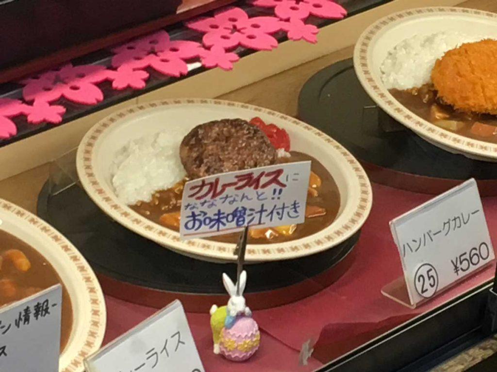札幌市役所のカレーにはお味噌汁がつく