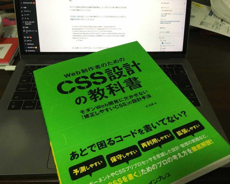 CSS設計の教科書レビュー