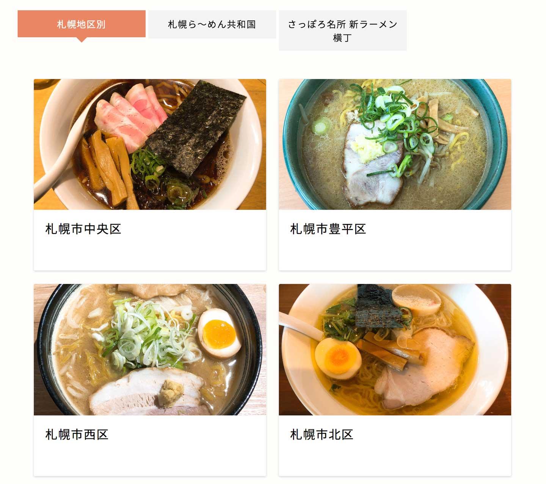 記事一覧ではなく札幌地区カテゴリーの子カテゴリーが表示される