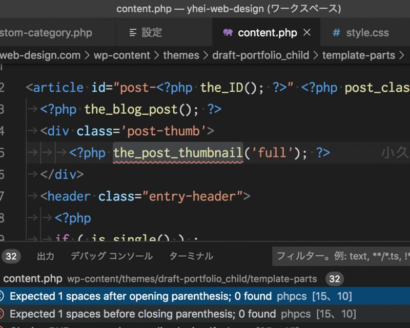 VisualStudioCodeでWordPressのコーディングチェック