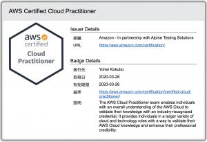 小久保 洋平AWS Certified Cloud Practitioner