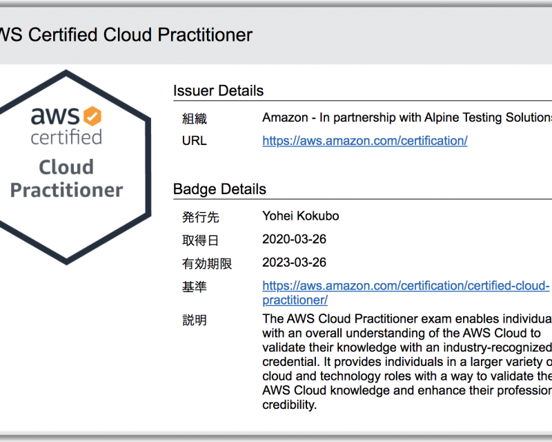 小久保 洋平AWS Certified Cloud Practitioner