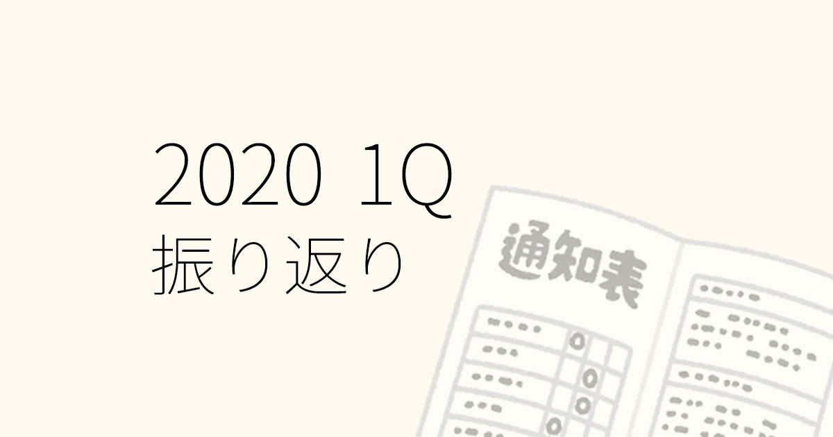 小久保洋平2020年1Q売り上げ
