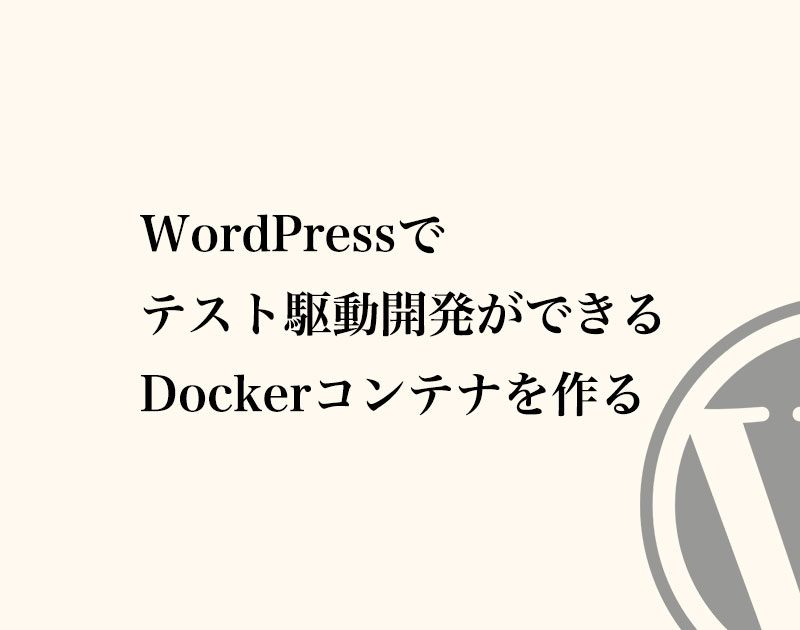 WordPress+PHPUnit+WP-CLI環境をDockerで作る