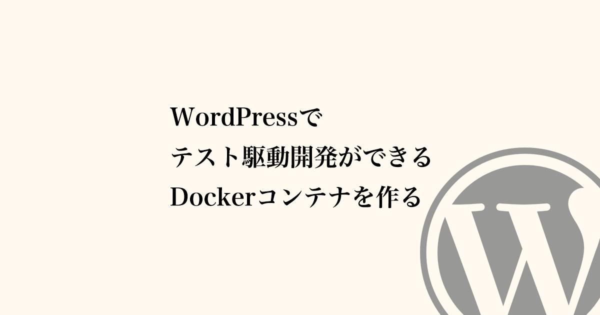 WordPress+PHPUnit+WP-CLI環境をDockerで作る